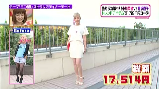 野沢直子、ファッションコーディネートのテーマ「最新クールマダムコーデ」