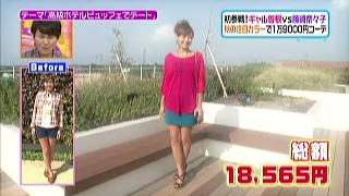 藤崎奈々子、ファッションコーディネートのテーマ「男性もドキッとするセクシーゴージャスコーデ」