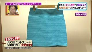 ROSE BUD、リップルニットスカート