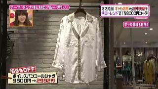 B.C STOCK、ボイルスパンコールシャツ