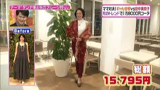 田中美奈子、ファッションコーディネートのテーマ「ダンナ様も思わずドキッ大人なセクシーコーデ」