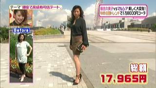 藤吉久美子、ファッションコーディネートのテーマ「上品セクシーコーデ」