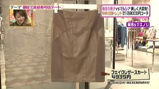 YEVS、フェイクレザースカート