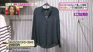 FOREVER21、Vネックリファインドウーブシャツ