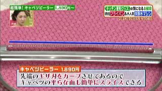 ののじキャベツピーラー(cbp-01)
