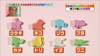 兎や猫、象、豚、亀、鳥、犬、鰐など全部で8種類