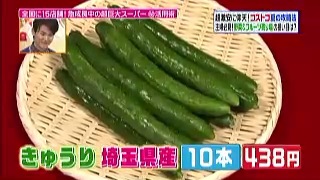 きゅうり(埼玉県産)