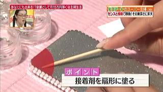接着剤を扇形に塗る
