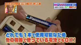 乾電池が1本使用可能
