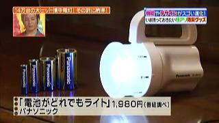 パナソニック(ナショナル)、電池がどれでもライト(LED)