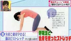 9回で絶対痩せる猫のびストレッチのやり方