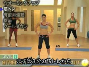 ジリアン・マイケルズの30日間集中ダイエットのテレビ動画のキャプチャー画面