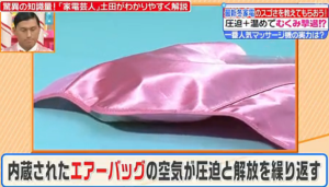 内蔵されたエアーバッグの空気が圧迫と開放を繰り返し、主に脹脛(ふくらはぎ)をマッサージ