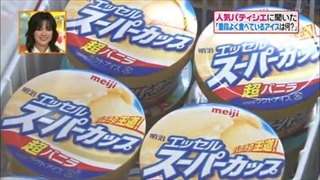 明治エッセルスーパーカップ(超バニラ)
