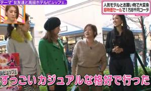小島慶子、中林美和、大神いずみ、アンミカの衣装(服装、洋服、ファッション)