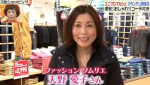 ファッション・ソムリエの天野愛子さん