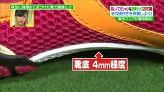 靴底は4mm