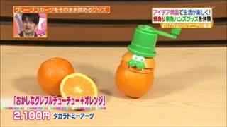 タカラトミーアーツ、おかしなグレフルチューチュー+オレンジ