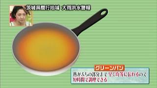 green-pan-002.jpg