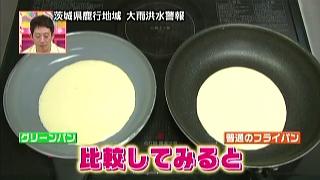green-pan-003.jpg