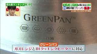 green-pan-005.jpg