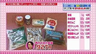 西村知美、お買い物タイム(業務スーパー)