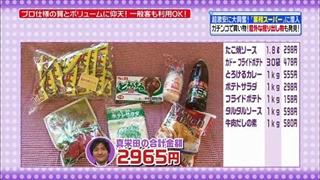 真栄田賢(スリムクラブ)、お買い物タイム(業務スーパー)