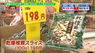 乾燥椎茸スライス