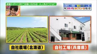 自社農場(北海道)、自社工場(兵庫県)