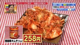 韓国風キムチ