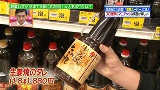 生姜焼のタレ