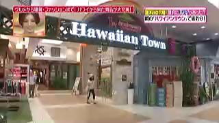 横浜ワールドポーターズ、ハワイアンタウン