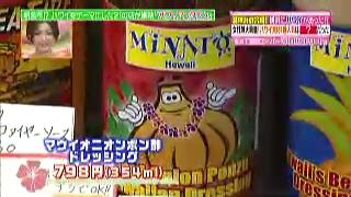 マウイオニオンポン酢ドレッシング