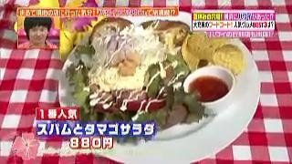 ムウムウポップオーバーのスパムとタマゴサラダ