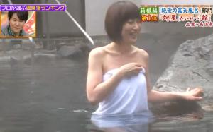 おかもとまり、天然温泉・お風呂の入浴シーン