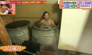 虻川美穂子(北陽)、壺風呂