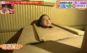 虻川美穂子(北陽)、箱蒸風呂
