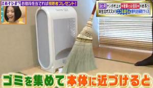 電動チリトリが自動的にゴミを吸引