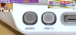 冷凍パン専用ボタン