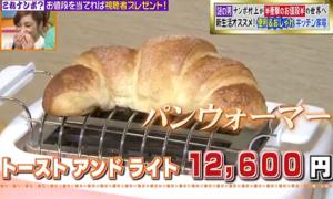 冷めたパンを温めるパンウォーマー