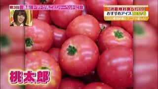 まるごとトマトプレミアムアイス
