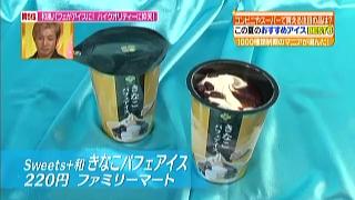 Sweets+和 きなこパフェアイス