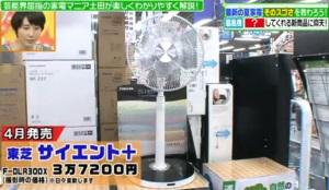 東芝の扇風機(サイエント+)