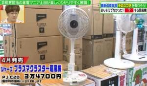 シャープ、プラズマクラスター扇風機