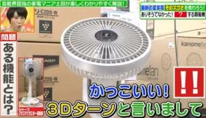 シャープ、プラズマクラスター扇風機の3Dターン