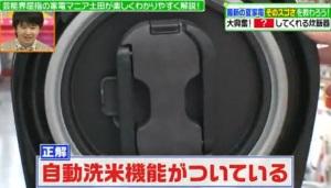 自動洗米機能