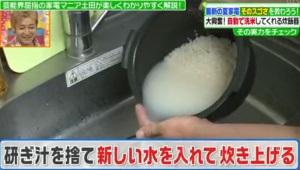 研ぎ汁を捨て新しい水を入れて炊き上げる