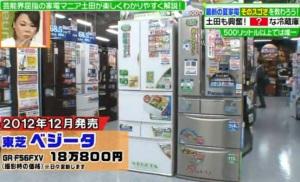 冷蔵庫(東芝ベジータ)