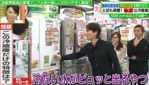 冷たい水がピュッと出る冷蔵庫