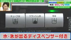 水や氷が出るディスペンサー機能付き冷蔵庫